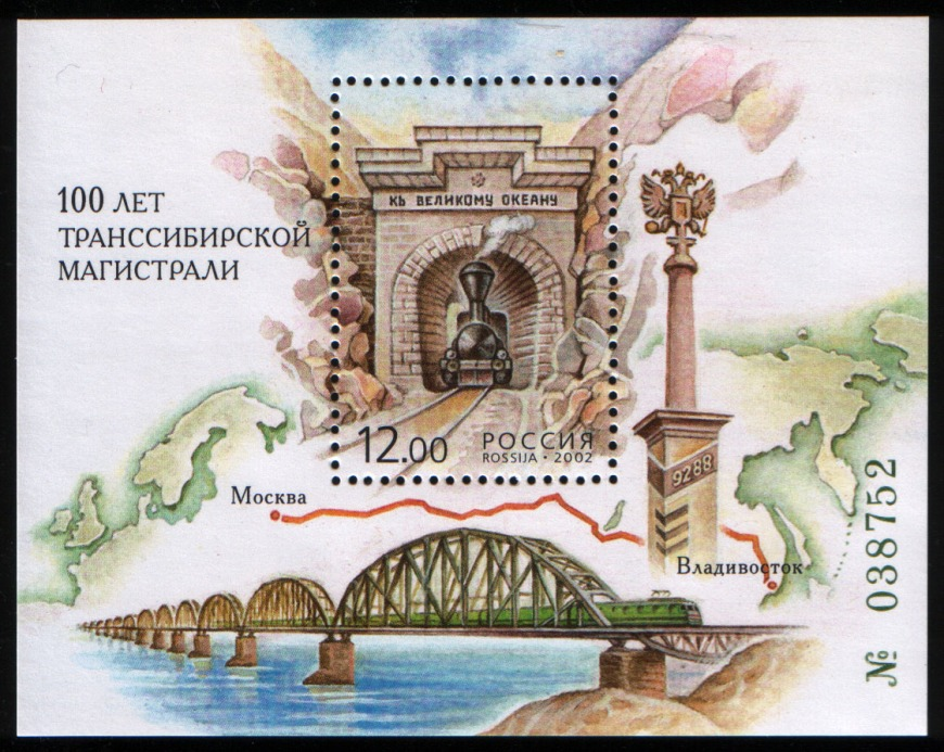Russian commemorative stamp, 2002